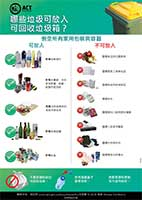 Chinese traditional recycling guide